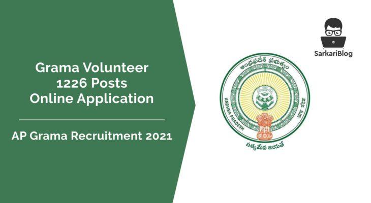 AP Grama Volunteer Recruitment 2021, Vacancy 1226, Apply online @www. gswsvolunteer.apcfss.in