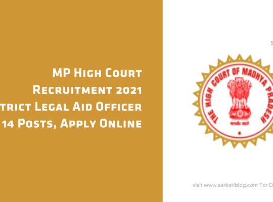 MP High Court Recruitment 2021 – District Legal Aid Officer, 14 Posts, Apply Online @ www.mphc.gov.in