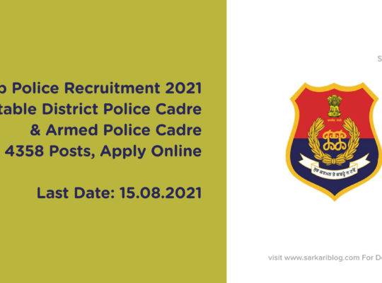 Punjab Police Recruitment 2021 – Constable District Police Cadre & Armed Police Cadre, 4358 Posts, Apply Online