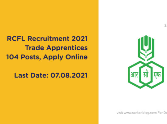 RCFL Recruitment 2021, Trade Apprentices, 104 Posts, Apply Online