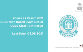 CBSC X Class Result 2021, CBSE 10th Board Exam Result/ CBSE Class 10th Result @ www.cbseresults.nic.in