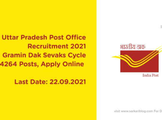 Uttar Pradesh Post Office Recruitment 2021, Gramin Dak Sevaks Cycle, 4264 Posts, Apply Online