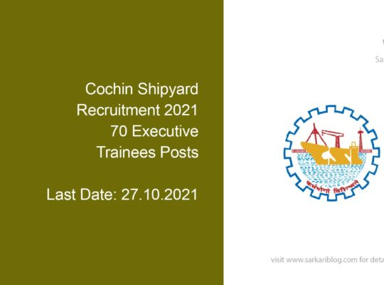 Cochin Shipyard Recruitment 2021, 70 Executive Trainees Posts