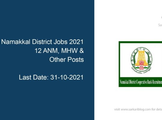 Namakkal District Jobs 2021, 12 ANM, MHW & Other Posts