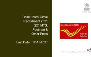 Delhi Postal Circle Recruitment 2021, 221 MTS, Postman & Other Posts